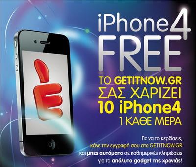 Διαγωνισμος με δωρο iPhone 4 - Getitnow.gr