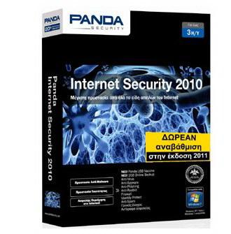 diagonismos-dwro-panda-internet-security-2010-e-go
