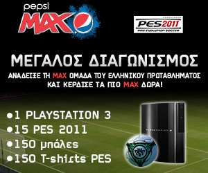 diagonismos-dwro-playstation3-pes2011-pepsi-max