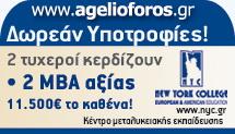 diagonismos-dwro-ypotrofies-mba-agelioforos
