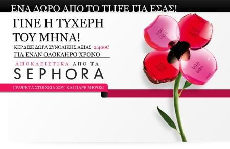 Διαγωνισμος με δωροεπιταγες Sephora για καλλυντικα