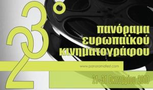 diagonismos-panorama_kinimatografou-mtv-greece