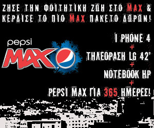 diagonismos-pepsi-max-dwro-iphone4-hp-notebook-lg-tv