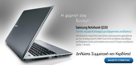 diagonismos-samsung-q330-dwro-laptop