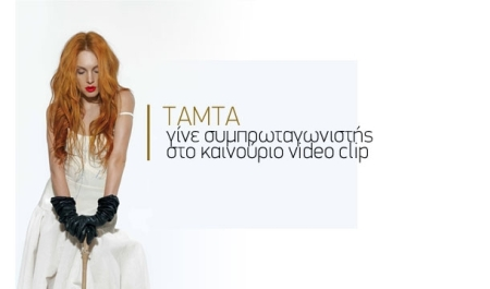 diagonismos-tamta-video-clip-mtv-greece