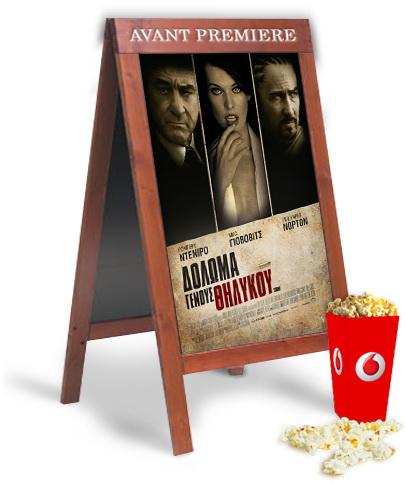 diagonismos-vodafone-premiera-cinema