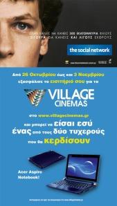 διαγωνισμος village με δωρο Laptop Acer Aspire One