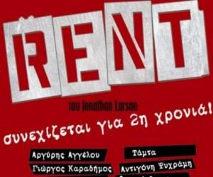 diagonismos-dwrean-eisitiria-musical-rent-choicetv