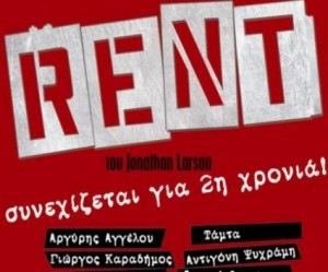 diagonismos-dwrean-eisitiria-musical-rent-choicetv