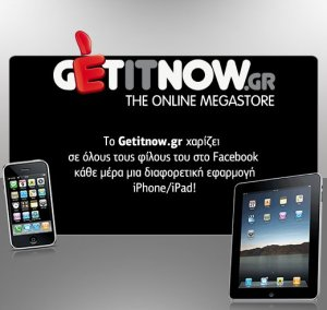 diagonismos-dwrean-gps-app-iphone-ipad-getitnow