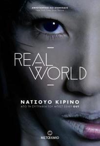 diagonismos-dwro-biblia-real_world-captainbook