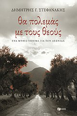 diagonismos-dwro-biblia-theoi-captainbook