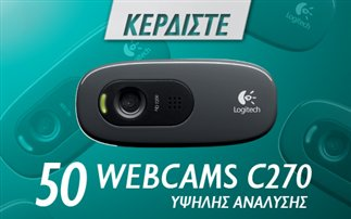 diagonismos-dwro-webcam-logitech-newsbeast