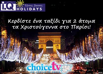diagwnismoi-me-dwra-taksidi-sto-parisi-choicetv