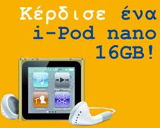 diagwnismos-amita-motion-dwro-ipod-nano-16gb