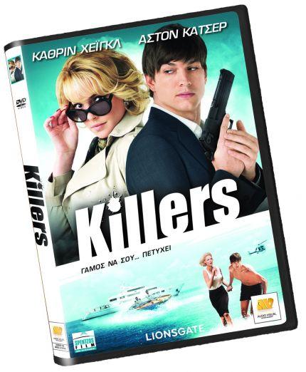 diagwnismos-dwro-dvd-killers-yupi