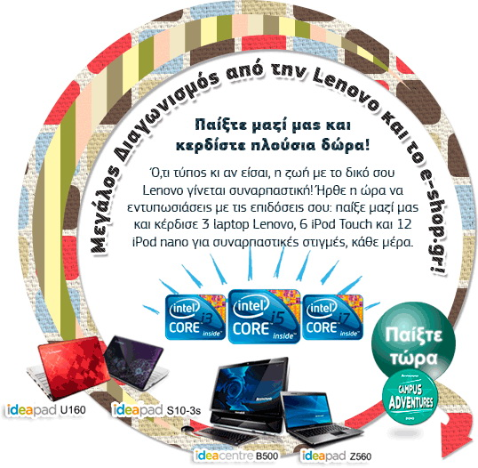 Διαγωνισμοι με δωρα Laptop και iPod Touch και iPod nano απο το eshop.gr