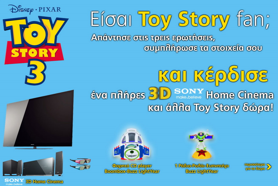 diagwnismos-me-dwro-home-cinema-toy-story