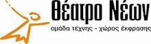 diagwnismos-theatroneon-mamakid