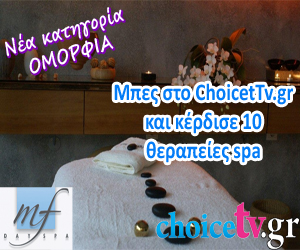 diagonismoi-me-dwra-spa-choicetv
