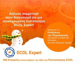 diagonismos ECDL peoplecert