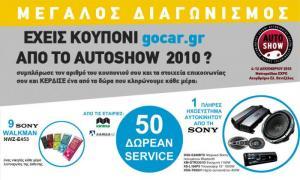 diagwnismos-dwra-gocar-auto-show-2010