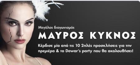 diagonismos-dwrean-eisitiria-cinema-mayros-kyknos