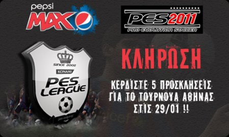 diagonismos-pepsi-max-pes-league-2011-proskliseis