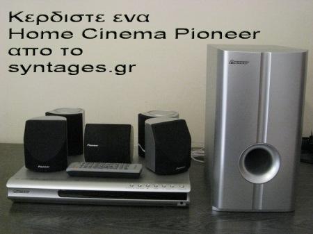 Διαγωνισμος syntages.gr με δωρο ενα Home Cinema Pioneer